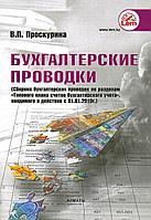 """Комплект """"Бухгалтерские проводки + Сборник типовых планов счетов в РК""""  (+CD)"""