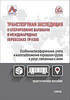 Транспортная экспедиция и оперирование вагонами в международных перевозках грузов. Особенности оформления, уче