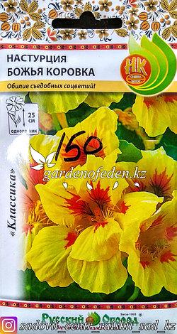 """Семена пакетированные Русский Огород. Настурция """"Божья Коровка"""", фото 2"""