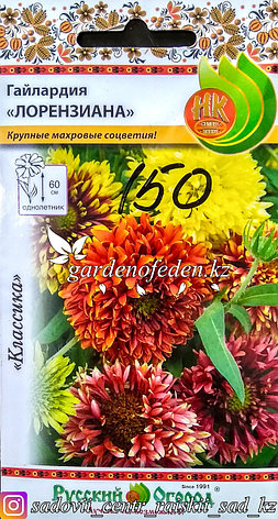 """Семена пакетированные Русский Огород. Гайлардия """"Лорензиана"""", фото 2"""
