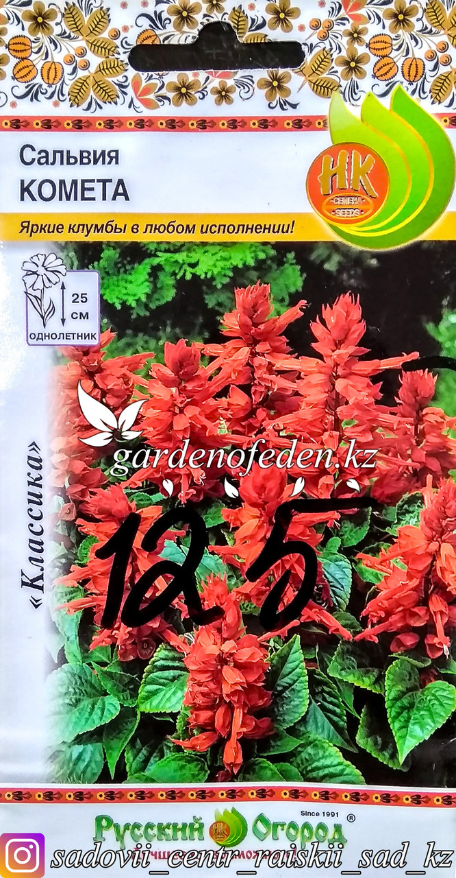 """Семена пакетированные Русский Огород. Сальвия """"Комета"""""""
