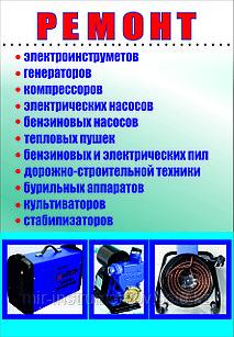Ремнот электроинструментов