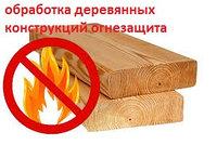 Обработка деревянных конструкций огнезащита