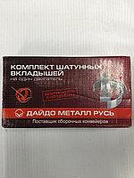 Комплект шатунных вкладышей (0,50), фото 1