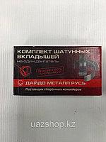 Комплект шатунных вкладышей (1,00), фото 1