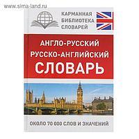 Англо-русский. Русско-английский словарь. Около 70 000 тысяч слов и значений