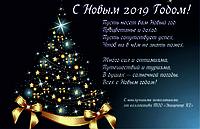 С Новым 2019 Годом!!!!