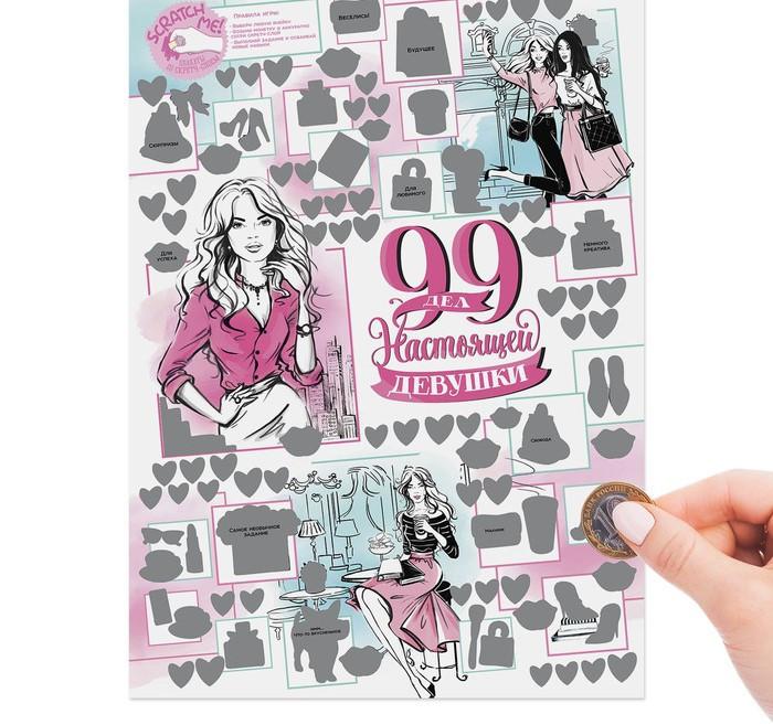 """Плакат со скретч-слоем в коробке """"99 дел настоящей девушки"""""""