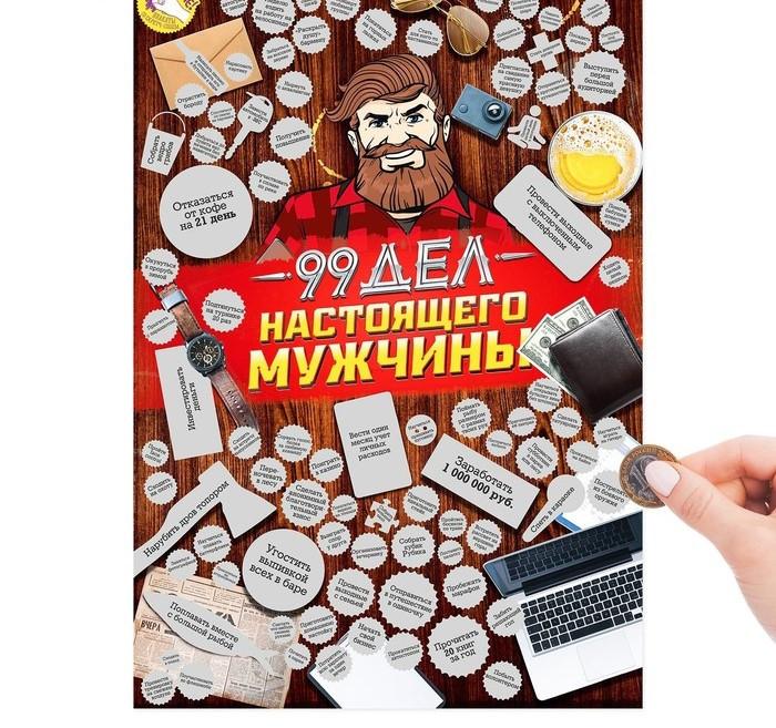 """Плакат со скретч-слоем в коробке """"99 дел настоящего мужчины"""""""