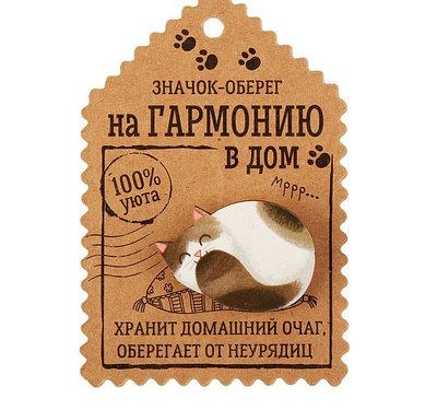 """Открытка с деревянным значком """"на гармонию в дом"""""""
