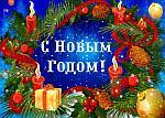 Изменения в режиме работы в связи с новогодними праздниками