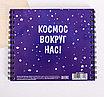 """Двойной блокнот """"Привет из космоса!"""", фото 4"""
