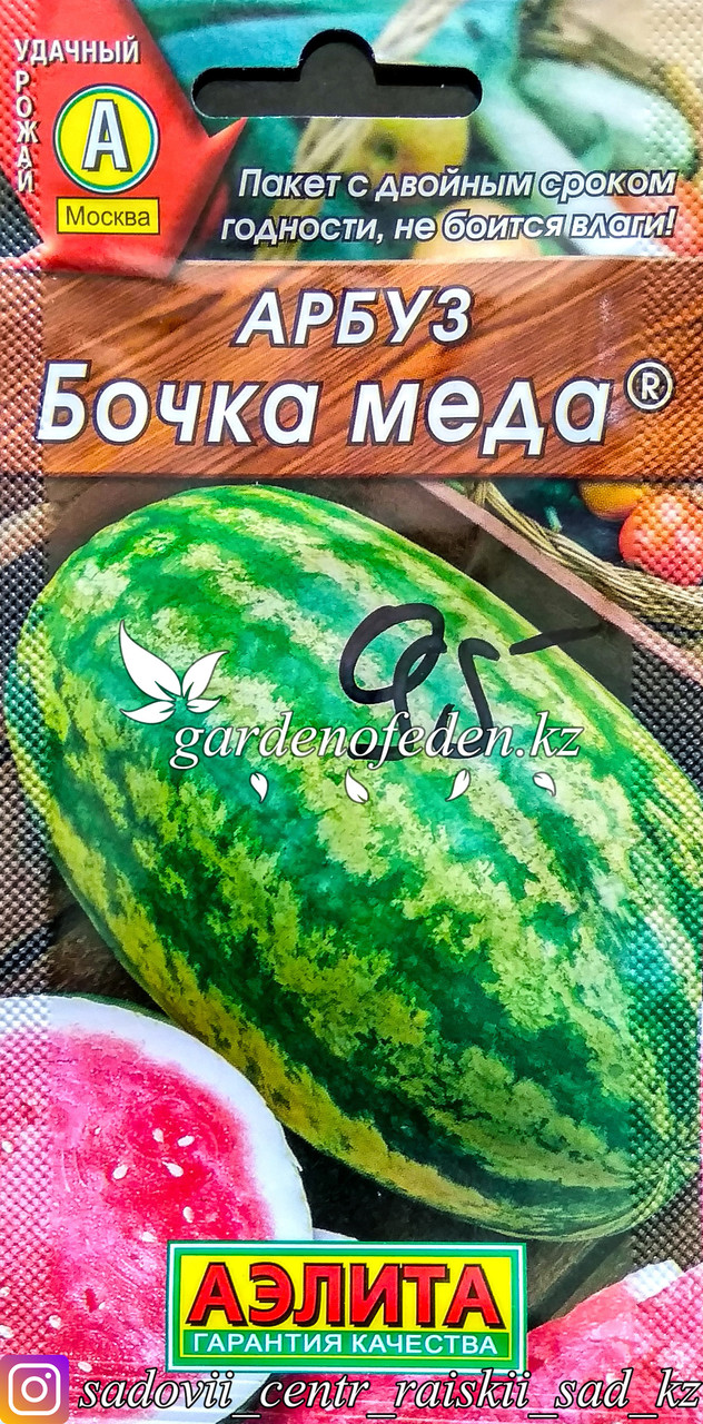 "Семена пакетированные Аэлита. Арбуз ""Бочка меда"""