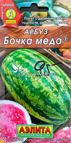 """Семена пакетированные Аэлита. Арбуз """"Бочка меда"""", фото 2"""