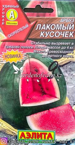 """Семена пакетированные Аэлита. Арбуз """"Лакомый кусочек"""", фото 2"""