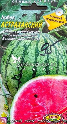 """Семена пакетированные Euro Extra. Арбуз """"Астраханский"""", фото 2"""