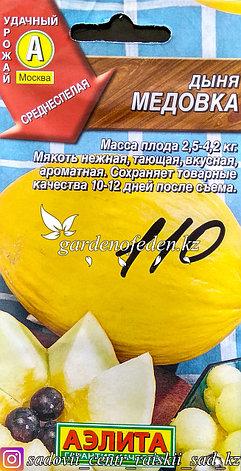 """Семена пакетированные Аэлита. Дыня """"Медовка"""", фото 2"""