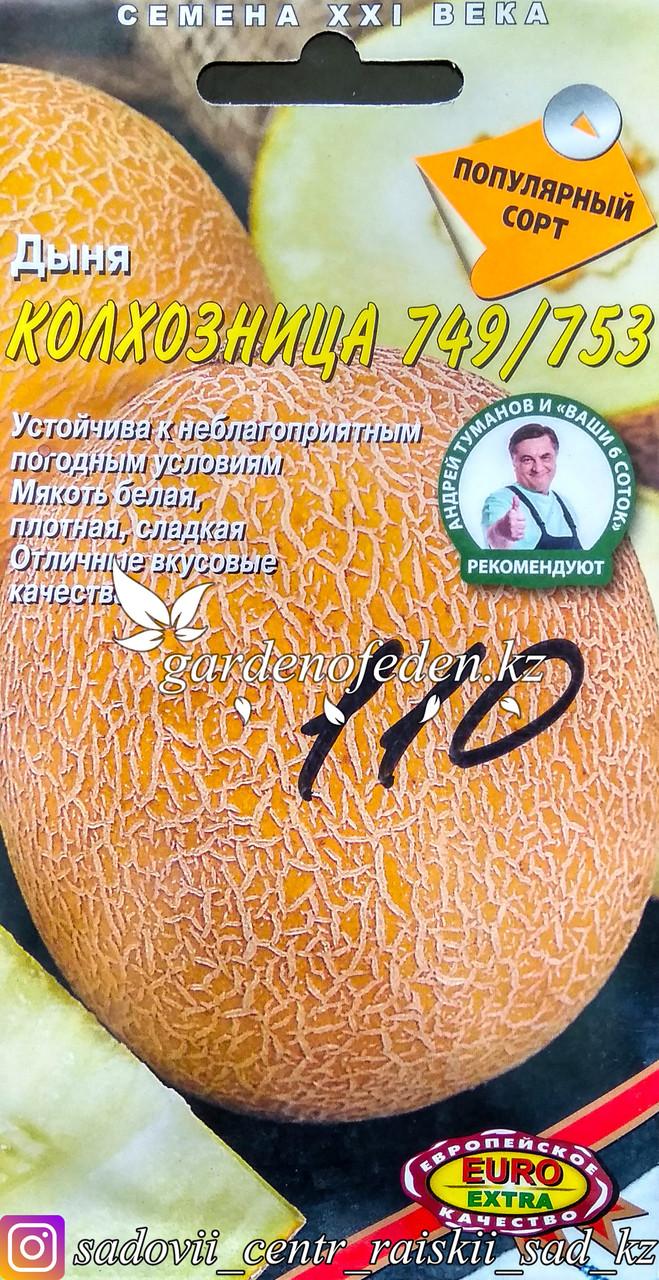 """Семена пакетированные Euro Extra. Дыня """"Колхозница 749.753"""""""