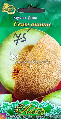 """Семена пакетированные Инвент+ Люкс. Дыня """"Свит ананас"""", фото 2"""
