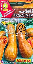 """Семена пакетированные Аэлита. Тыква мускатная """"Арабатская"""""""
