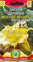 "Семена пакетированные Плазменные семена. Датура (Дурман) ""Желтый рыцарь"""