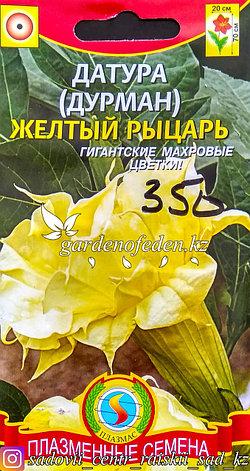 "Семена пакетированные Плазменные семена. Датура (Дурман) ""Желтый рыцарь"", фото 2"