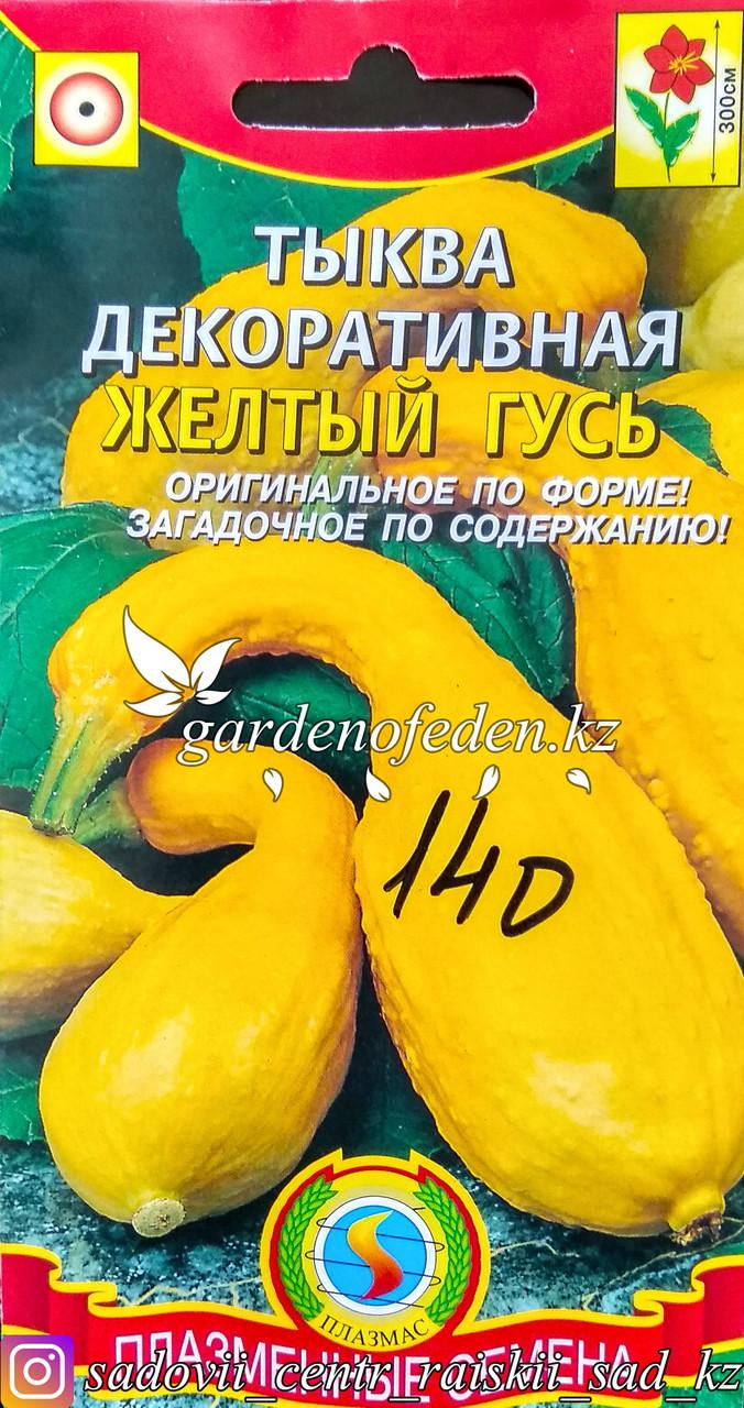 """Семена пакетированные Плазменные семена. Тыква декоративная """"Желтый гусь"""""""