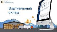В 2019 году запланировано расширение перечня товаров, реализуемых посредством модуля «Виртуальный склад»