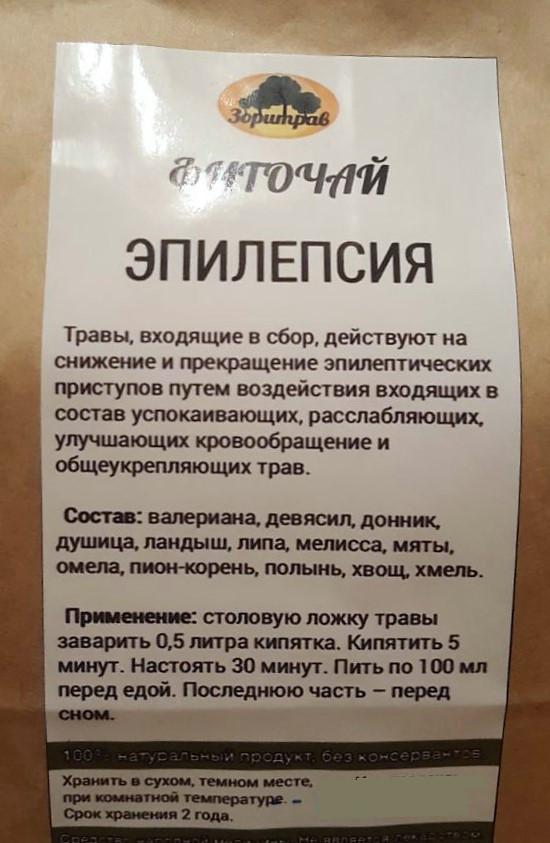 Фиточай Эпилепсия, 90гр