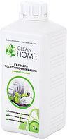 CLEAN HOME Гель для посудомоечных машин профессиональный