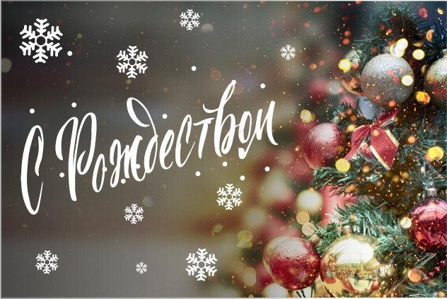Дорогие друзья, с Рождеством!