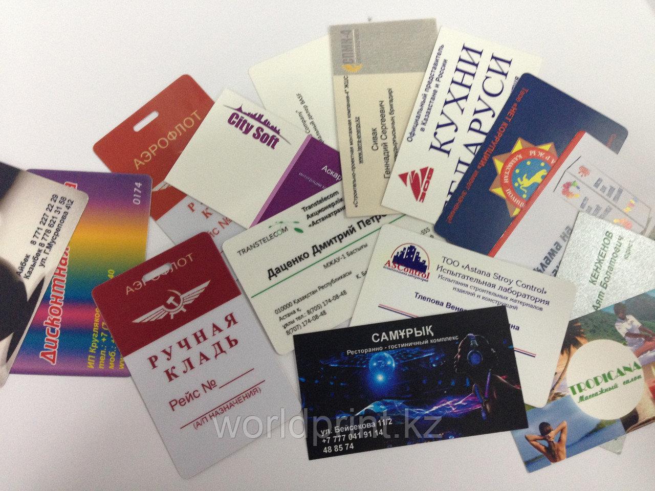Изготовление визиток Астана, пластиковые карточки