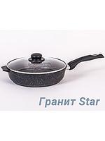 Сковорода Гранит star С26803 26см,стек.крышка