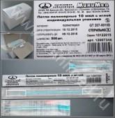 Петлибактериологические стерильные, п/с - 10 мкл, Greetmed