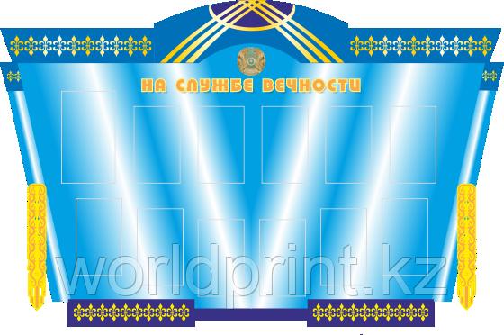 Информационные стенды Астана