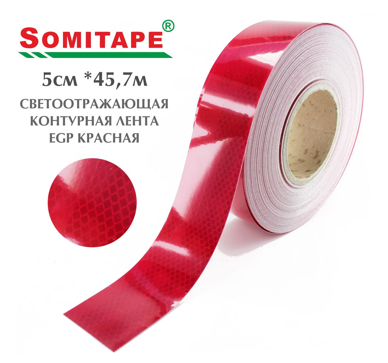 Светоотражающая контурная лента EGP красная (5смХ45,7м)