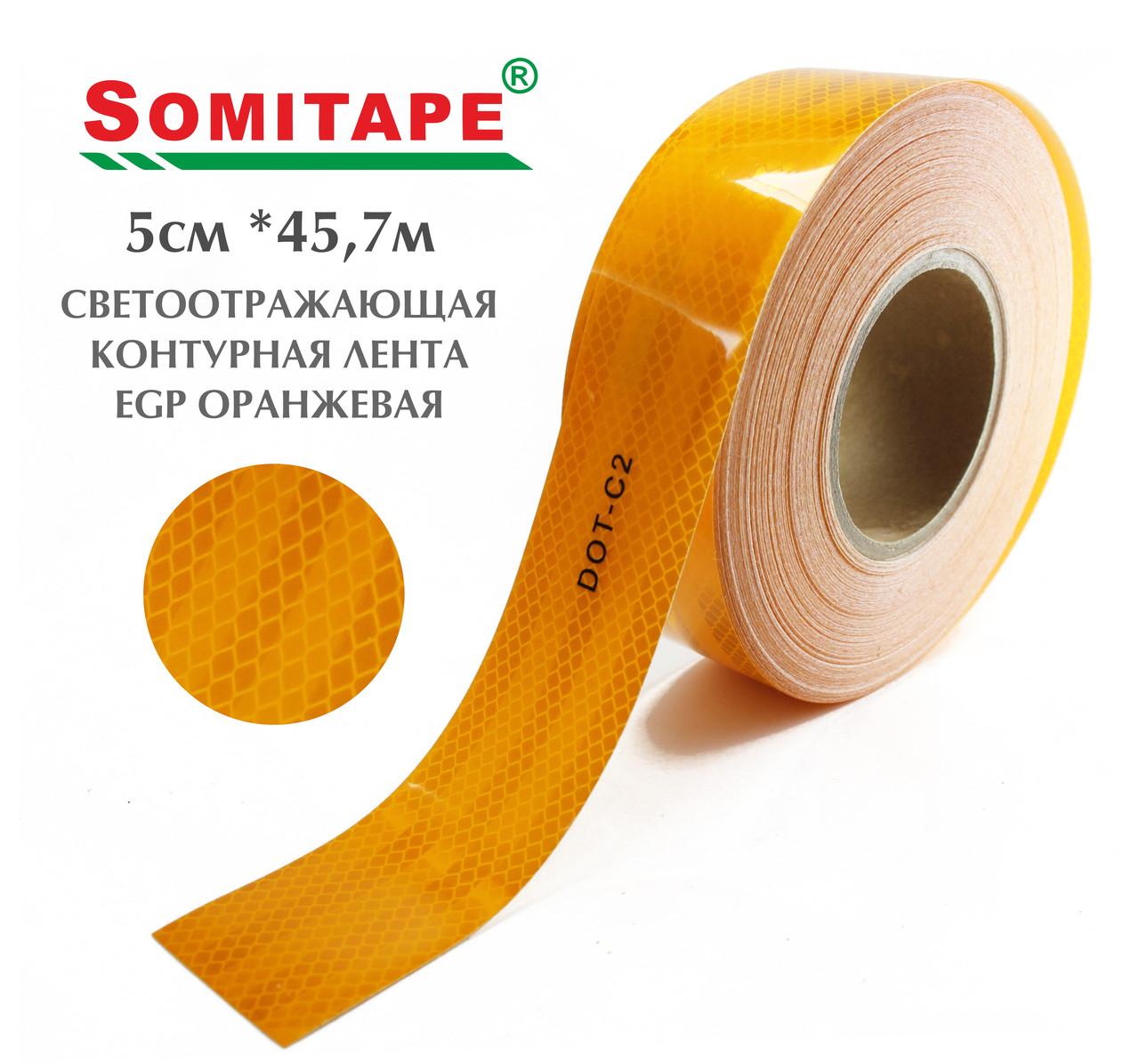 Светоотражающая контурная лента EGP оранжевая (5смХ45,7м)