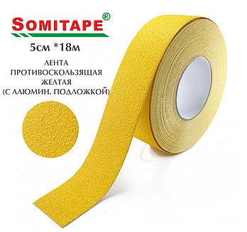 Лента противоскользящая желтая (c алюмин. подложкой) (5смХ18м)
