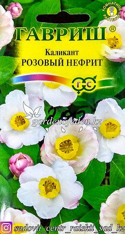 """Семена пакетированные Гавриш. Каликант """"Розовый нефрит"""", фото 2"""