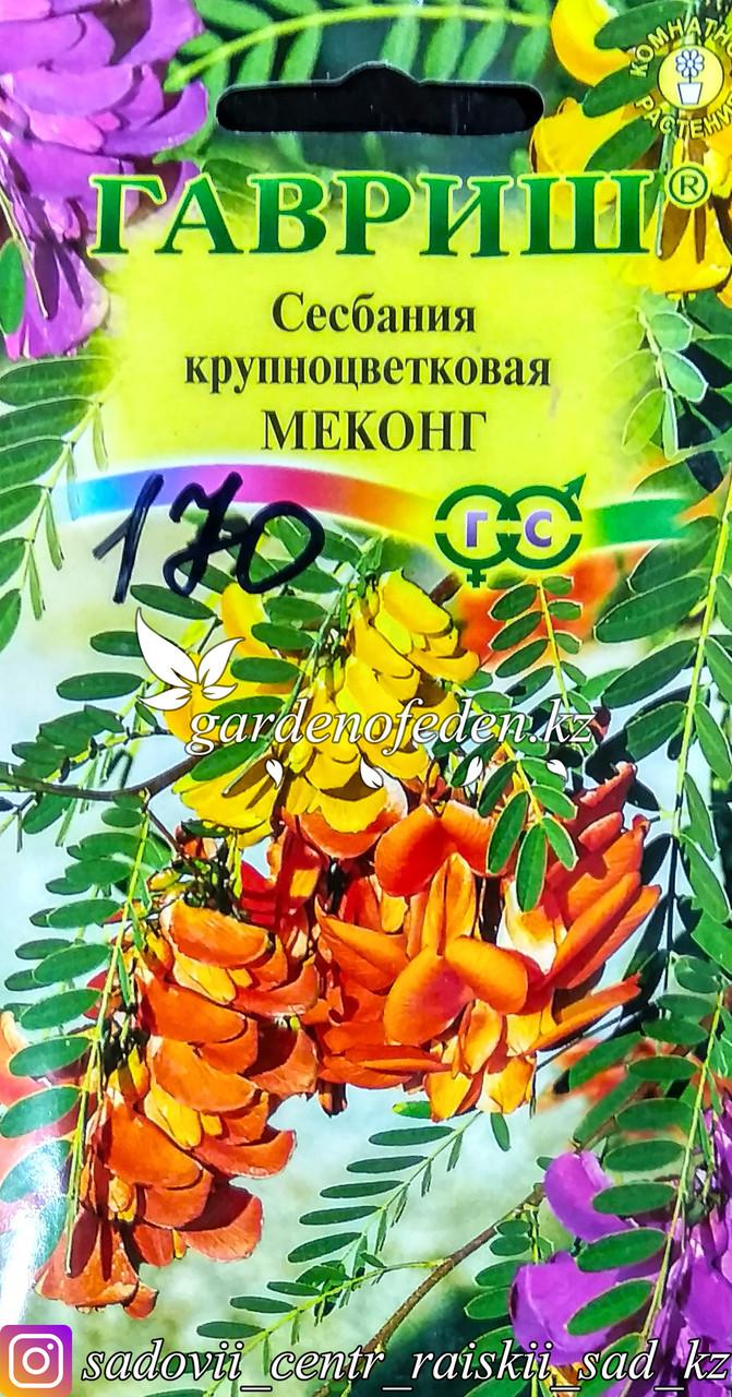 """Семена пакетированные Гавриш. Сесбания крупноцветковая """"Меконг"""""""