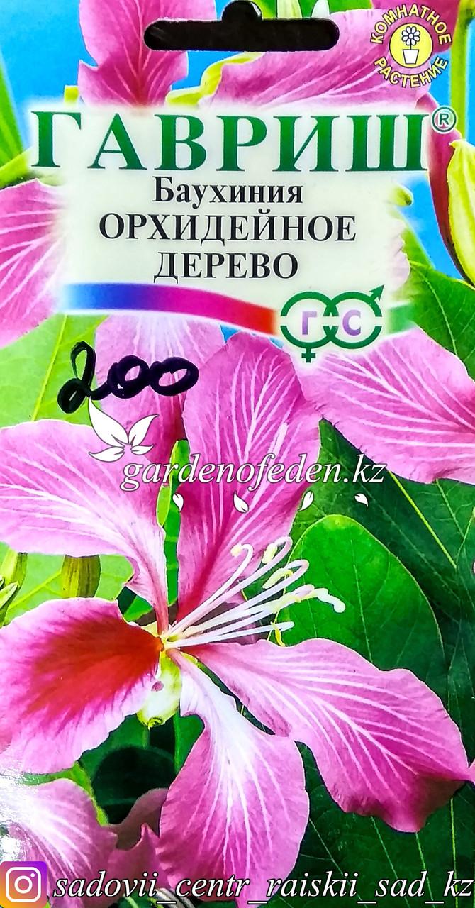 """Семена пакетированные Гавриш. Баухиния """"Орхидейное дерево"""""""