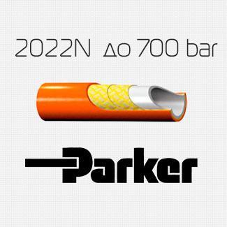 Токонепроводящий Рукав 2022N – 350 и 700 бар