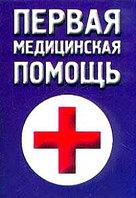 Семинар по Первая доврачебная помощь (парамедиков)