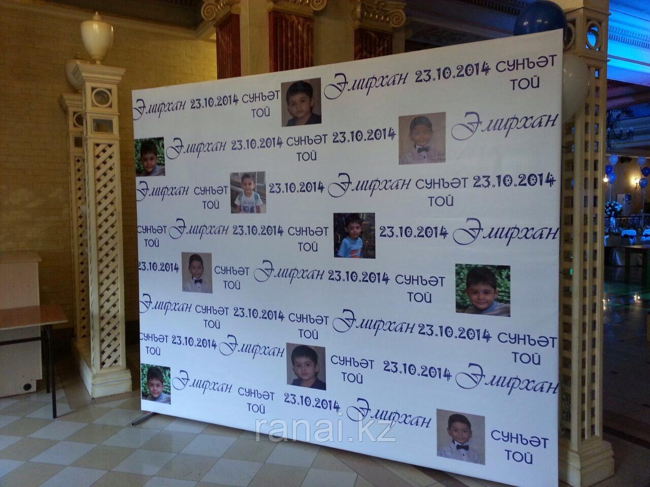 Свадебный баннер в Алматы