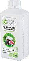 CLEAN HOME Кондиционер-ополаскиватель для детского белья