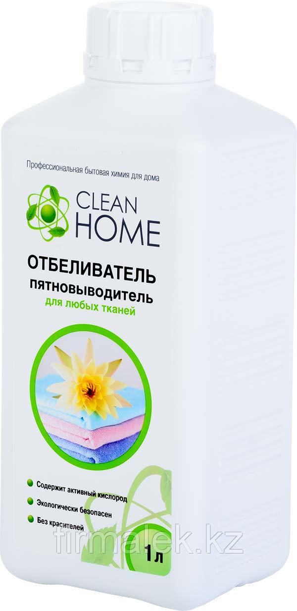 CLEAN HOME Отбеливатель-пятновыводитель для любых тканей