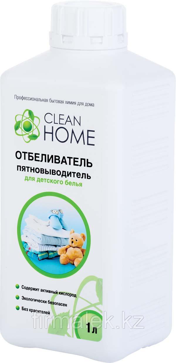 CLEAN HOME Отбеливатель пятновыводитель для заботливых и любимых 1000мл