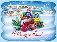 Изменения в режиме работы в связи с православным Рождеством