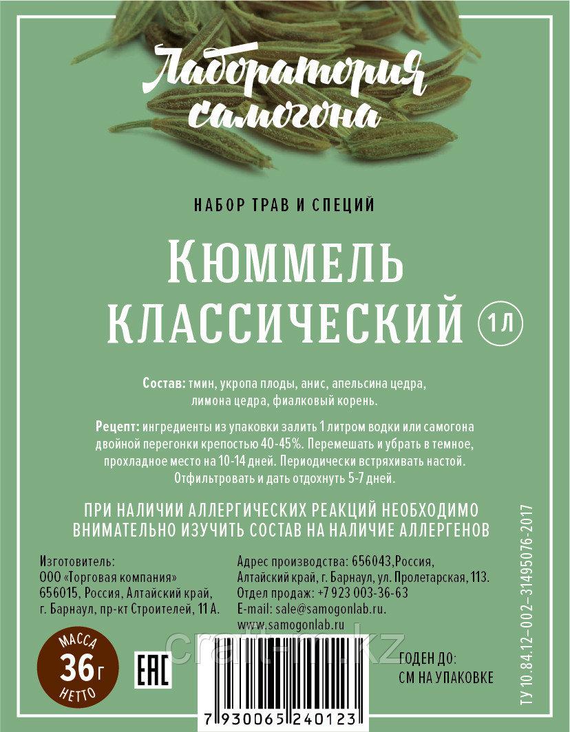"""Настойка """"Кюммель классический"""""""