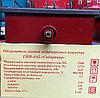 Горелка газовая инфракрасного излучения ГИИ - «Сибирячка» 4.6, фото 2